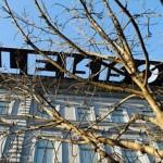 Muzeum teroru Budapešť