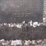 Hrob rabína